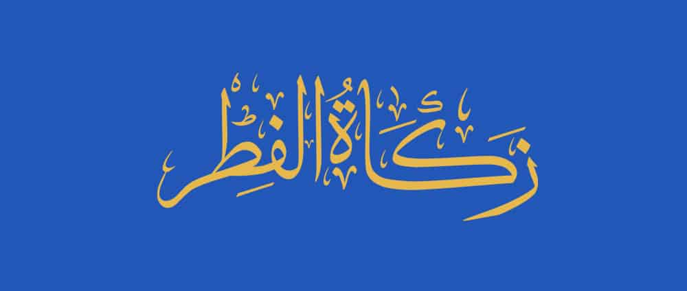 Quel est le jugement de la Zakât Al Fitr  ?